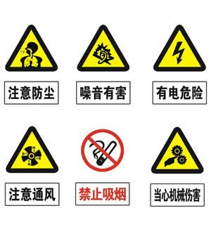石家庄安全警示牌制作