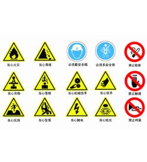 石家庄安全警示牌设计