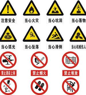 河北安全警示牌制作