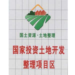 河北土地整理标志牌