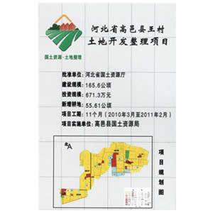 土地整理标识牌制作