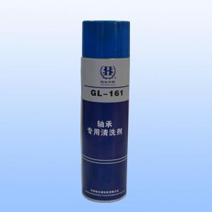 GL-161轴承专用清洗剂