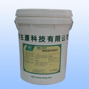 HS-161煙草設備專用清洗劑