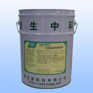 HS-803空壓機油垢專用清洗劑