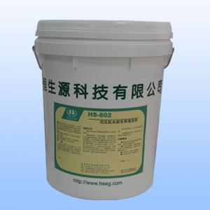 HS-802空压机水垢专用清洗剂