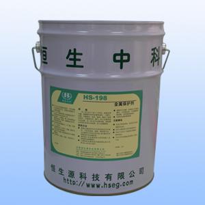 HS-198金屬保護劑