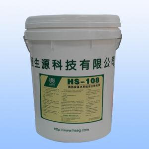 HS-108换热设备水系统安全除垢剂