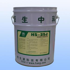 HS-25J交接箱专用清洗剂
