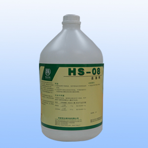HS-08去油剂