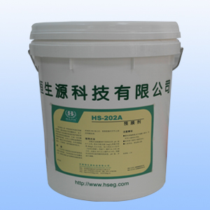 HS-202A预膜剂