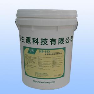 HS-113水系統中性運行清洗劑