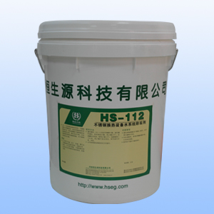 HS-112 不锈钢换热设备水系统除垢剂