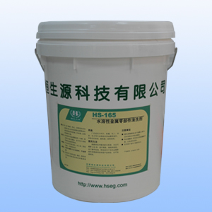 HS-165水溶性金属零部件尊龙体育