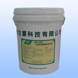 HS-165水溶性金屬零部件清洗劑