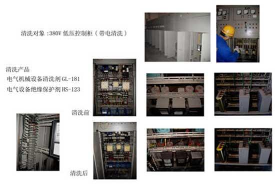 380v低壓控制柜帶電清洗