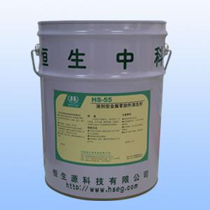 HS-55溶劑型金屬零部件清洗劑