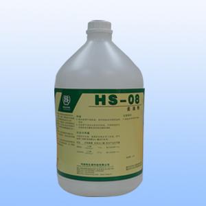 去油劑HS-08