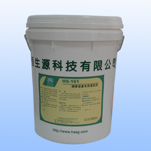HS-161烟草设备专用清洗剂