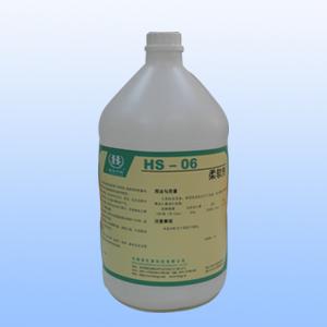 HS-06柔軟劑價格