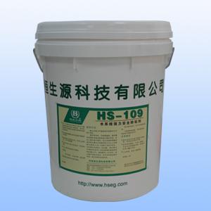 HS-109水系統強力安全除垢劑