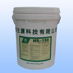 HS-150強力水基脫脂劑