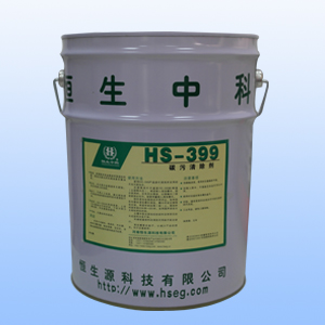 HS-399 碳污清除剂