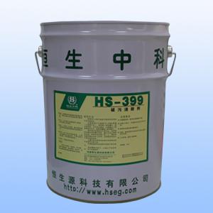 HS-399碳污清除劑