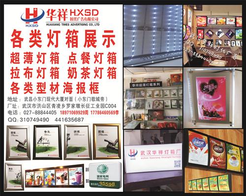 武汉广告灯箱设计
