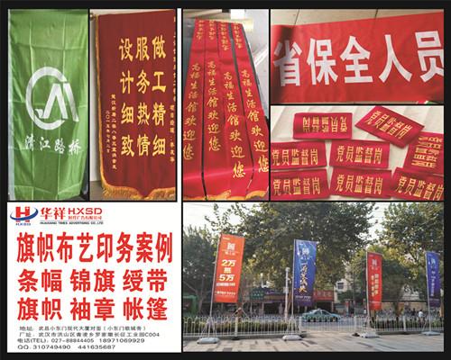 武汉旗帜锦旗