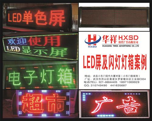 武汉led灯箱制作厂显示屏灯箱
