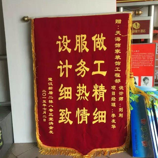 武汉锦旗/绶带制作