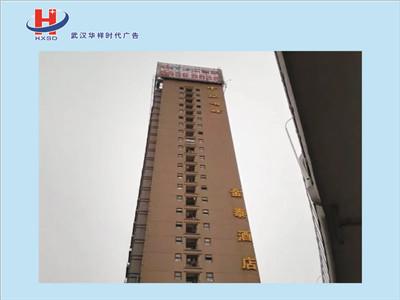 武汉大型楼顶发光字制作