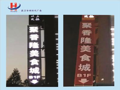武汉户外广告牌制作