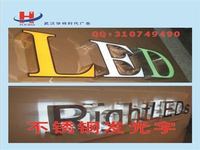 武汉led发光字制作