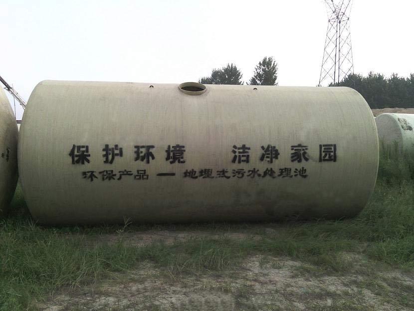 貴州玻璃鋼化糞池