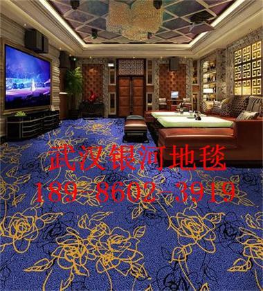 ktv地毯
