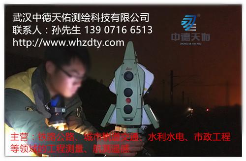 武汉铁路公路工程测量