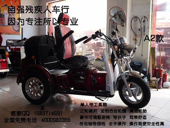 自强残疾人摩托车