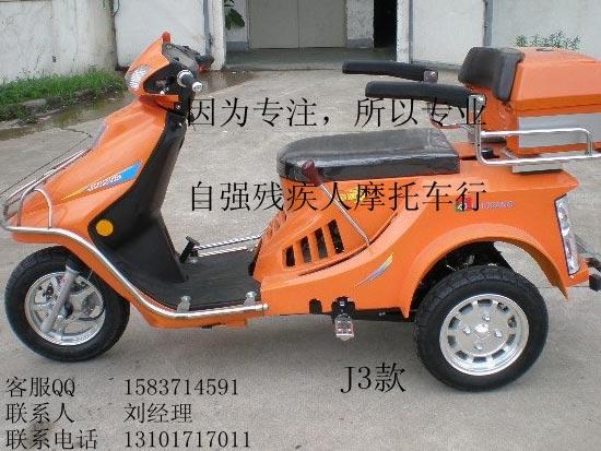 金潮残疾人摩托车