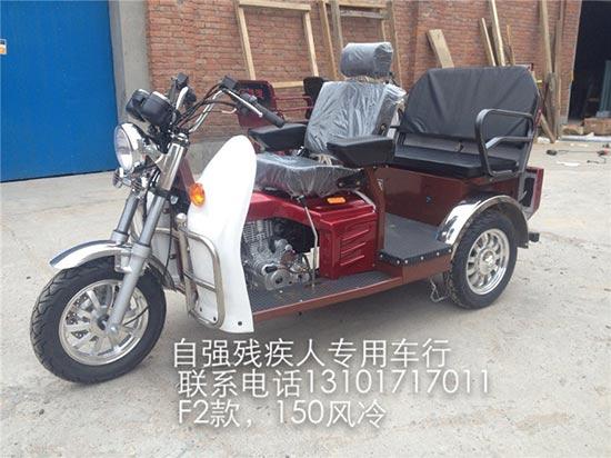 残疾人三轮摩托车
