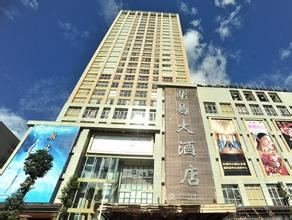云南会议公司 昆明鼎易大酒店