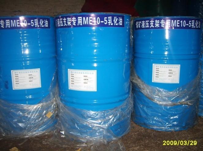 贵州乳化油