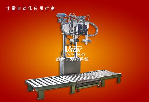200公斤双头灌装机 V5-300F