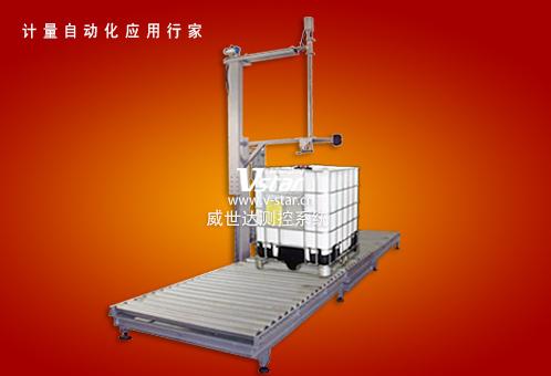 吨桶灌装机 V5-1500A