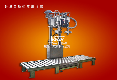 双头灌装机-200公斤