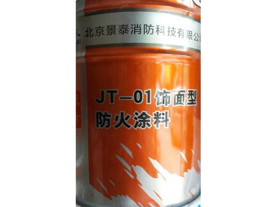 郑州防火塗料
