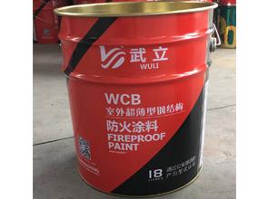 WCB室外超薄型钢结构防火涂料