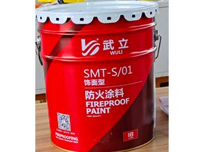 SMT饰面型防火涂料