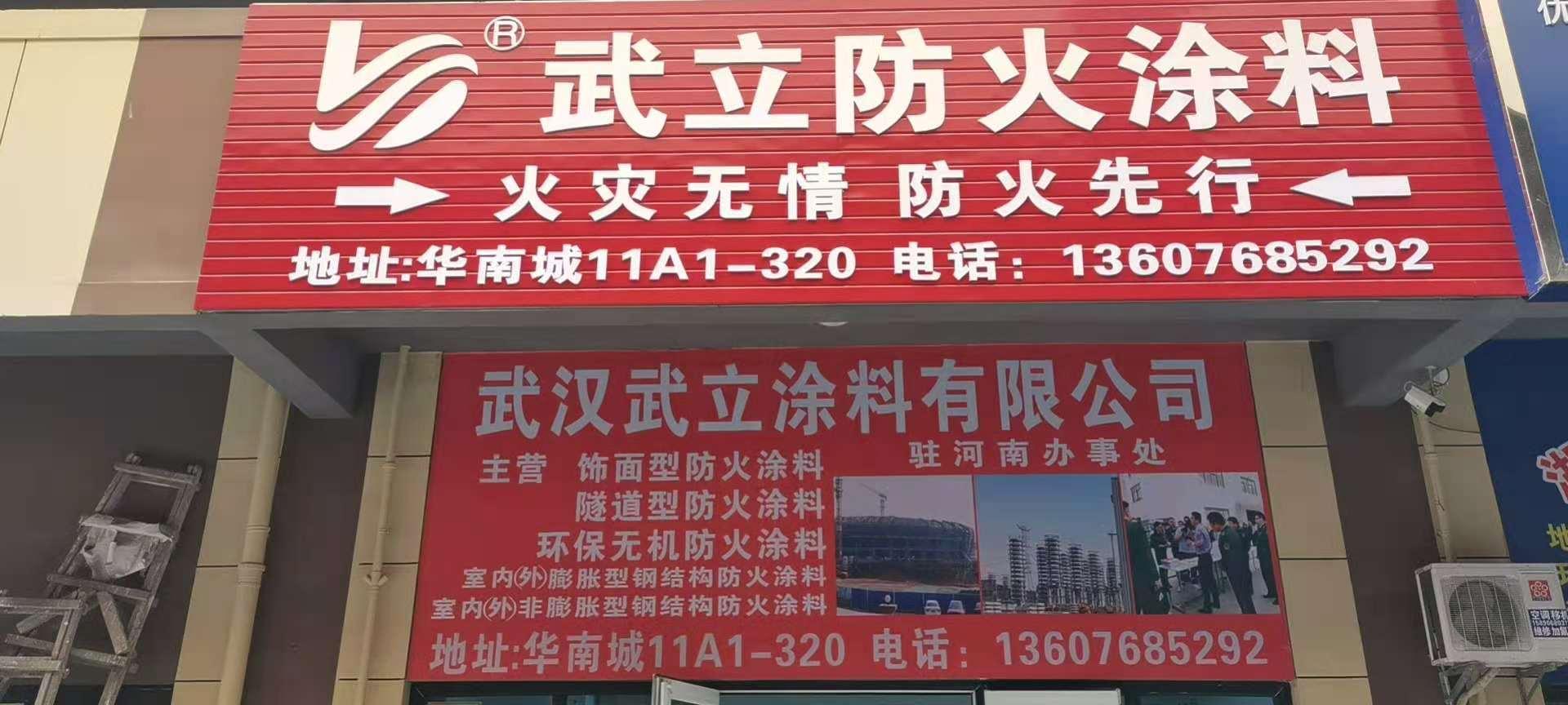 郑州防火涂料厂