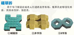 贵州植草砖厂